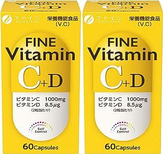 ファイン ビタミンC+D ビタミンC 1000mg ビタミンD 含有 国内生産 栄養機能食品 (650mg×60粒×2個セット