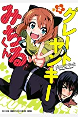 グレートヤンキーみちるくん【電子特別版】 2 (少年チャンピオン・コミックス エクストラ) Kindle版