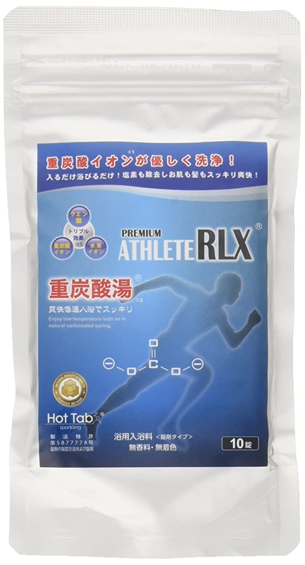 バーガー平日買収ホットアルバムコム 新PREMIUM ATHLETE RLX重炭酸湯(プレミアムアスリートRLX) 10錠入り