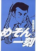 表紙: めぞん一刻〔新装版〕(7) (ビッグコミックス) | 高橋留美子