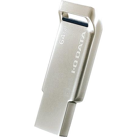 アイ・オー・データ USBメモリー/64GB/USB 3.0 対応/アルミボディ/1年保証/シルバー/ 日本メーカー U3-AS64G/S