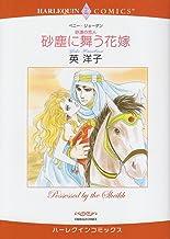 砂塵に舞う花嫁―砂漠の恋人 (エメラルドコミックス ハーレクインシリーズ)