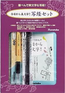 呉竹 筆ペン 写経セット 今日から美文字! ECC157-003