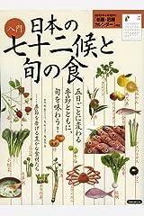 入門 日本の七十二侯と旬の食 (洋泉社MOOK) ムック