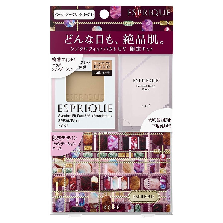 検出器褐色いつもエスプリーク シンクロフィット パクト UV 限定キット 2 BO-310 ベージュオークル