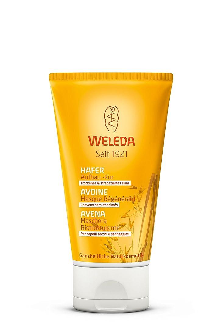 意欲魅了する虚弱WELEDA(ヴェレダ) オーガニック ヘアトリートメント 150ml