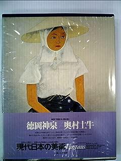 現代日本の美術〈4〉徳岡神泉・奥村土牛 (1975年)