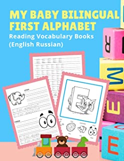 My Baby Bilingual First Alphabet Reading Vocabulary Books (English Russian): 100+ Learning ABC frequency visual dictionary flash cards childrens games ... toddler preschoolers kindergarten ESL kids.
