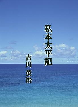 Shihontaiheiki Zenkan Dai2han (Japanese Edition)