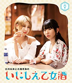 古川未鈴と古畑奈和のいにしえ乙女酒 六坏(むつき) [Blu-ray]