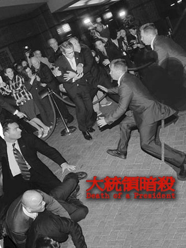 感情フォームハードリング大統領暗殺(字幕版)