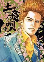 表紙: 土竜の唄(55) (ヤングサンデーコミックス) | 高橋のぼる