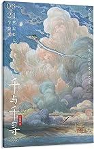 Spirited Away Rumi Hiiragi Anime Film Canvas Poster Canvas Poster Muur Art Decor Print Foto Schilderijen voor Woonkamer Sl...