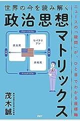 ニュースの「疑問」が、ひと目でわかる座標軸 世界の今を読み解く「政治思想マトリックス」 Kindle版