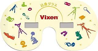 ビクセン(Vixen) 太陽観察用品 日食グラス ビクセンアラカルト
