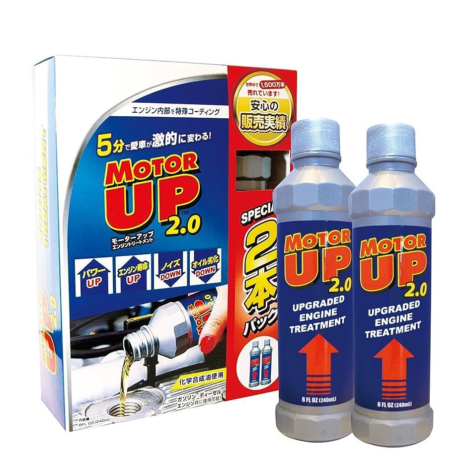 マラソンネズミ周術期MOTORUP(モーターアップ)2.0エンジントリートメント 2本パック エンジンオイル添加剤 XMU57 XMU57 [HTRC3]