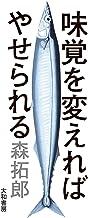 表紙: 味覚を変えればやせられる   森拓郎