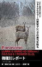 Foton機種別作例集119 フォトグラファーの実写でレンズの実力を知る Panasonic LUMIX G VARIO 45-200mm / F4.0-5.6 II / POWER O.I.S. 機種別レポート: LUMIX GX8で撮影