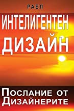 Intelligent Design - Message from the Designers (Bulgarian) (Bulgarian Edition)