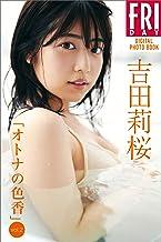 表紙: 吉田莉桜「オトナの色香vol.2」 FRIDAYデジタル写真集 | 吉田莉桜
