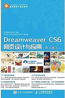 Dreamweaver?CS6网页设计与应用(第4版)