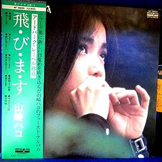 【LP】1975年 山崎ハコ「飛・び・ま・す」歌詞無【検:針飛び無】