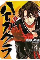 ハイガクラ: 1 (ZERO-SUMコミックス) Kindle版