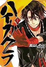 ハイガクラ: 1 (ZERO-SUMコミックス)