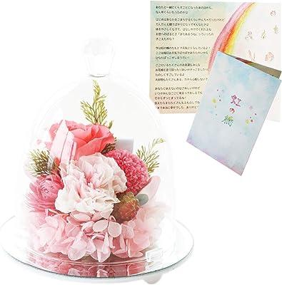 花まりか お供え 花 ペットちゃんのお供えドーム プリザーブドフラワー ペット 犬 猫 お悔み (ピンク)