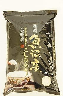 極上新潟県魚沼産コシヒカリ 30年度米 5kg 特別栽培米の極上白米 日本有数の豪雪地帯で育った厳選されたコシヒカリです