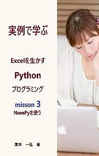 実例で学ぶExcelを生かすPythonプログラミング mission3