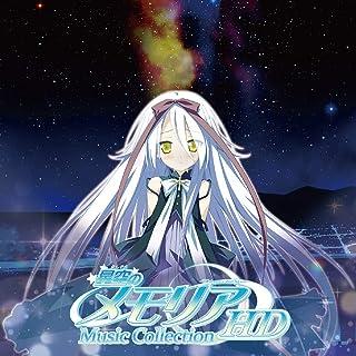 星空のメモリア HD ミュージックコレクション