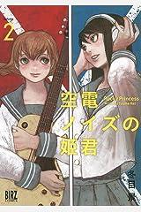 空電ノイズの姫君 (2) (バーズコミックス) Kindle版