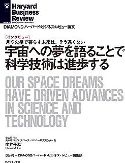 宇宙への夢を語ることで科学技術が進歩する(インタビュー) DIAMOND ハーバード・ビジネス・レビュー論文