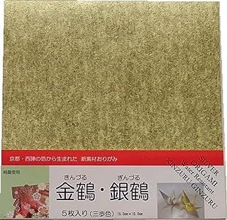 オリエステルおりがみ 金鶴銀鶴 (三歩色)