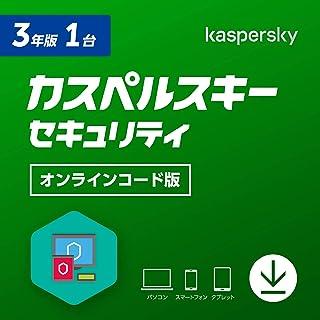 カスペルスキー セキュリティ (最新版) | 3年 1台版 | オンラインコード版 | ウイルス対策 | Windows/Mac/iOS/Android対応