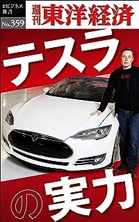 テスラの実力―週刊東洋経済eビジネス新書No.359