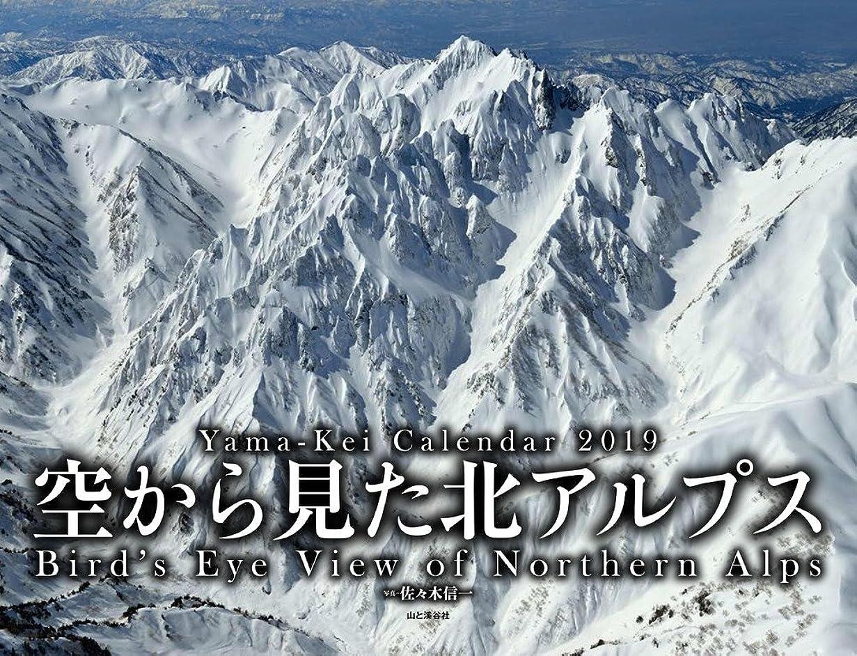 知事第五どれでもカレンダー2019 空から見た北アルプス (ヤマケイカレンダー2019)