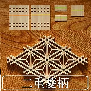組子キット kumiko 二重菱柄 組子細工コースター組立キット【組子に触れてかざして組みあげる。 知育玩具 指先運動 老化防止】