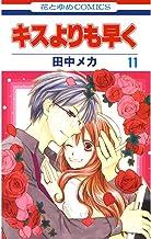 表紙: キスよりも早く 11 (花とゆめコミックス)   田中メカ