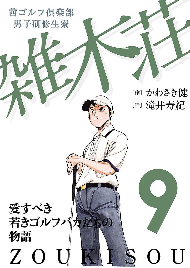 俳優イノセンス乗って茜ゴルフ倶楽部?男子研修生寮 雑木荘 9