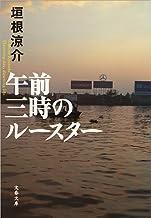 表紙: 午前三時のルースター (文春文庫)   垣根 涼介