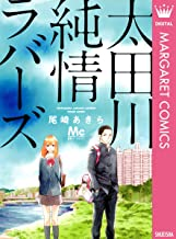 表紙: 太田川純情ラバーズ (マーガレットコミックスDIGITAL) | 尾崎あきら
