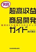 表紙: [実践] 超高収益商品開発ガイド 粗利80%実現7つのステップ (日本経済新聞出版) | 高杉康成
