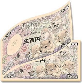 豆柴紙幣 フルカラーメモ帳