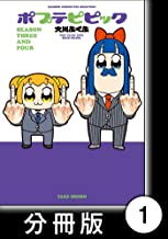 ポプテピピック SEASON THREE AND FOUR【分冊版】1 (バンブーコミックス WINセレクション)