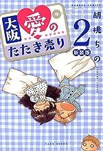 大阪愛のたたき売り 新婚パラダイス ② (バンブーコミックス)