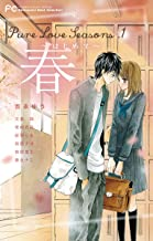 Pure Love Seasons 1 春~はじめて~ (フラワーコミックス)