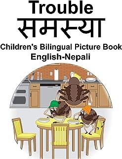 English-Nepali Trouble/समस्या Children's Bilingual Picture Book