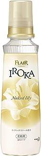 フレアフレグランス 柔軟剤 IROKA(イロカ) Naked Lily ネイキッドリリーの香り 本体 570ml